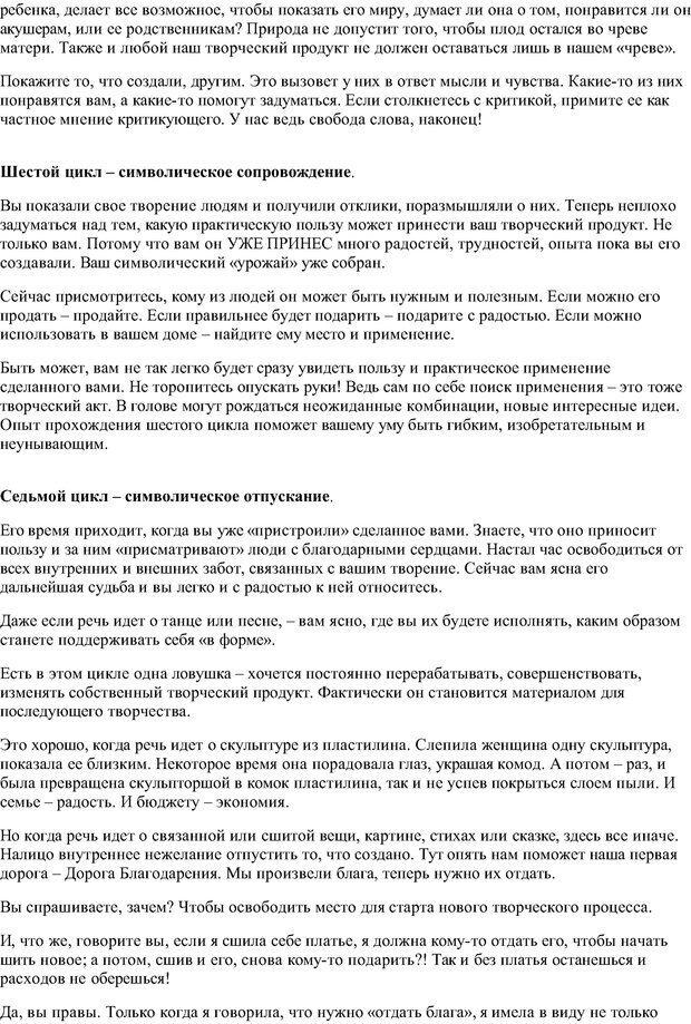 PDF. Семь дорог Женственности. Зинкевич-Евстигнеева Т. Д. Страница 26. Читать онлайн