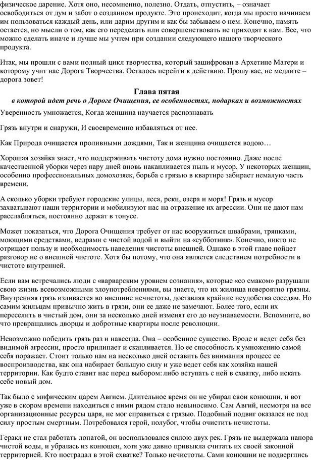 PDF. Семь дорог Женственности. Зинкевич-Евстигнеева Т. Д. Страница 27. Читать онлайн