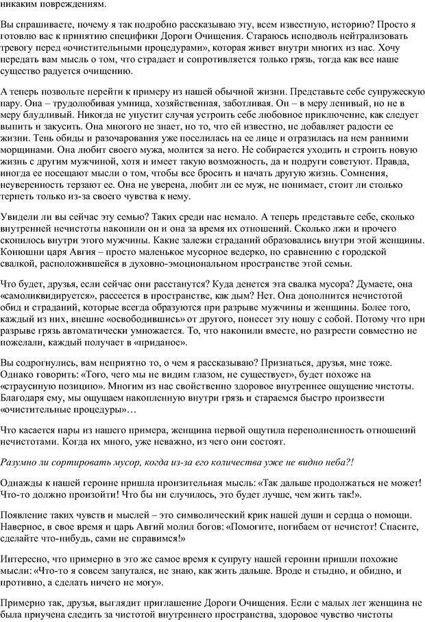 PDF. Семь дорог Женственности. Зинкевич-Евстигнеева Т. Д. Страница 28. Читать онлайн