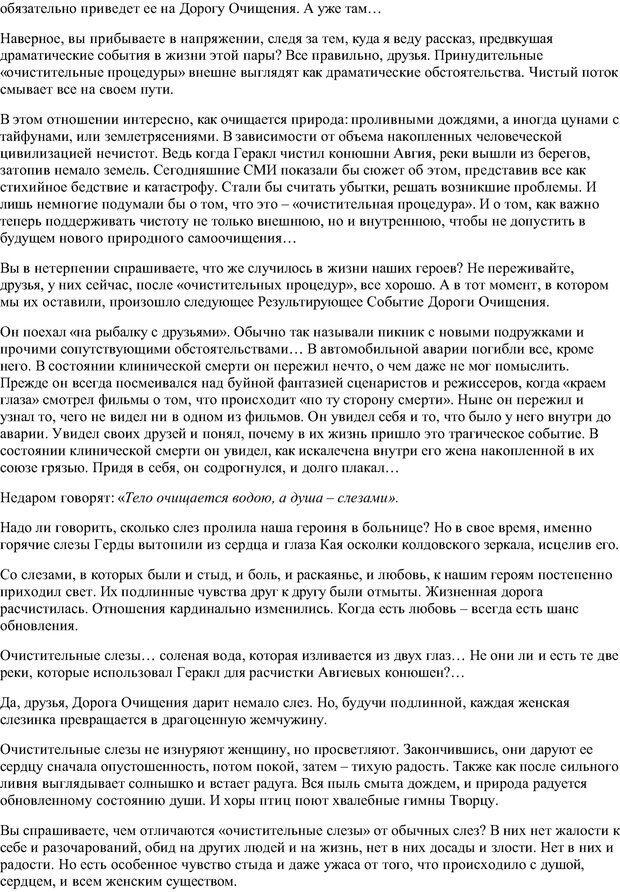 PDF. Семь дорог Женственности. Зинкевич-Евстигнеева Т. Д. Страница 29. Читать онлайн