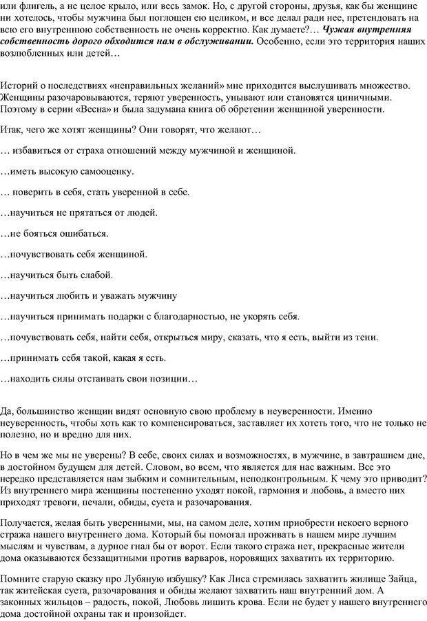 PDF. Семь дорог Женственности. Зинкевич-Евстигнеева Т. Д. Страница 3. Читать онлайн