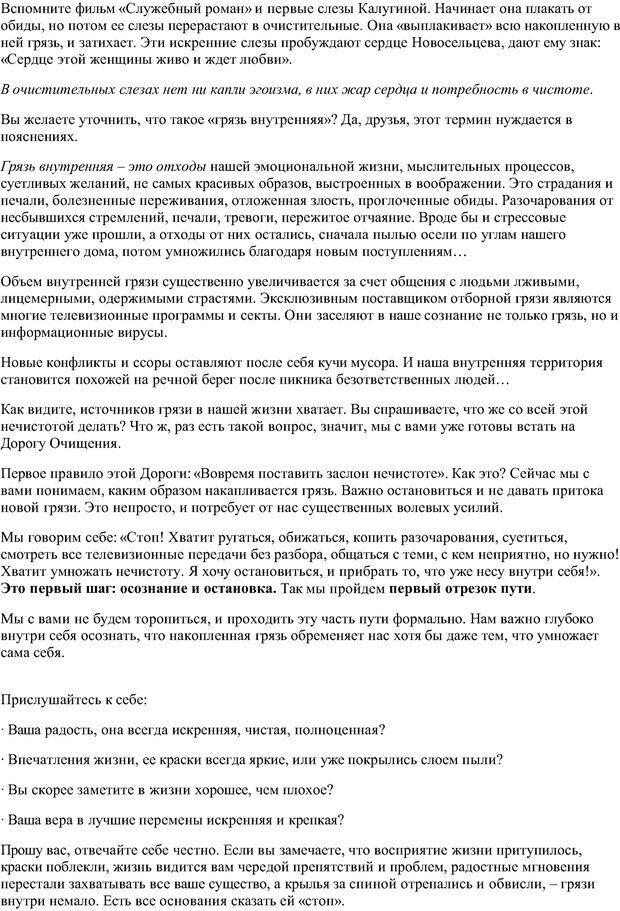 PDF. Семь дорог Женственности. Зинкевич-Евстигнеева Т. Д. Страница 30. Читать онлайн