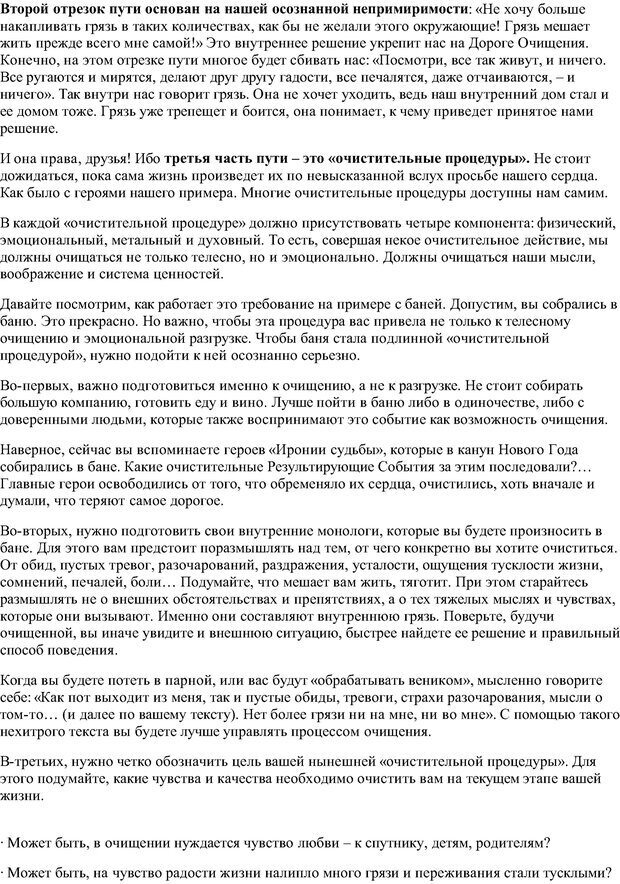 PDF. Семь дорог Женственности. Зинкевич-Евстигнеева Т. Д. Страница 31. Читать онлайн