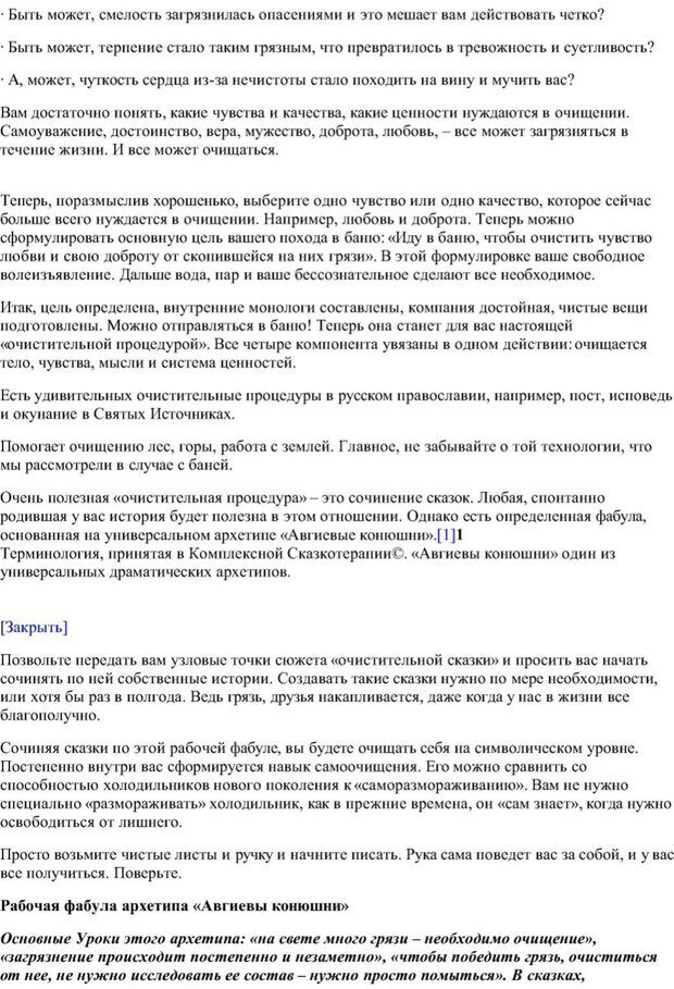 PDF. Семь дорог Женственности. Зинкевич-Евстигнеева Т. Д. Страница 32. Читать онлайн