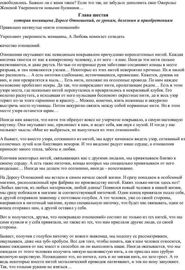 PDF. Семь дорог Женственности. Зинкевич-Евстигнеева Т. Д. Страница 34. Читать онлайн