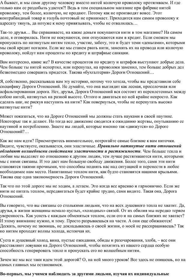 PDF. Семь дорог Женственности. Зинкевич-Евстигнеева Т. Д. Страница 35. Читать онлайн