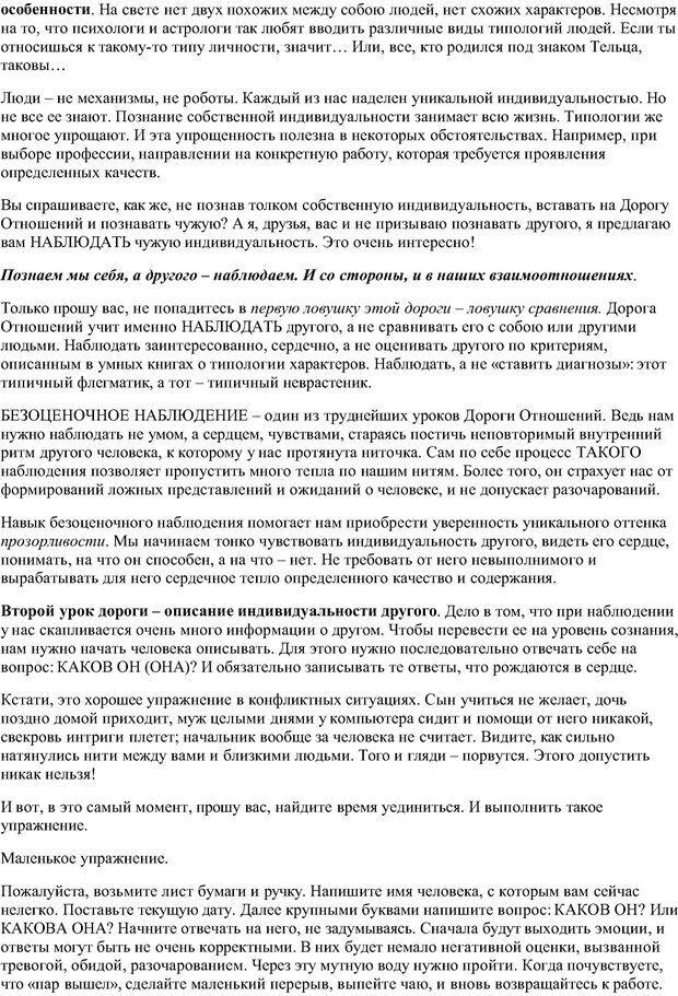 PDF. Семь дорог Женственности. Зинкевич-Евстигнеева Т. Д. Страница 36. Читать онлайн