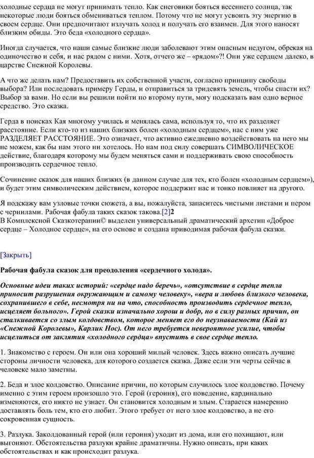 PDF. Семь дорог Женственности. Зинкевич-Евстигнеева Т. Д. Страница 38. Читать онлайн