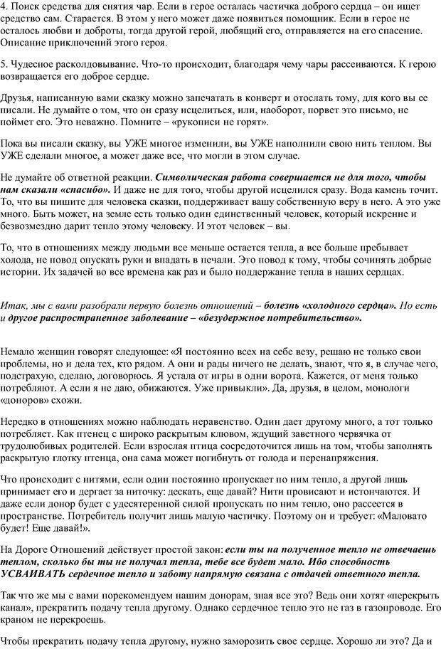PDF. Семь дорог Женственности. Зинкевич-Евстигнеева Т. Д. Страница 39. Читать онлайн