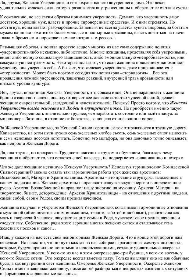 PDF. Семь дорог Женственности. Зинкевич-Евстигнеева Т. Д. Страница 4. Читать онлайн