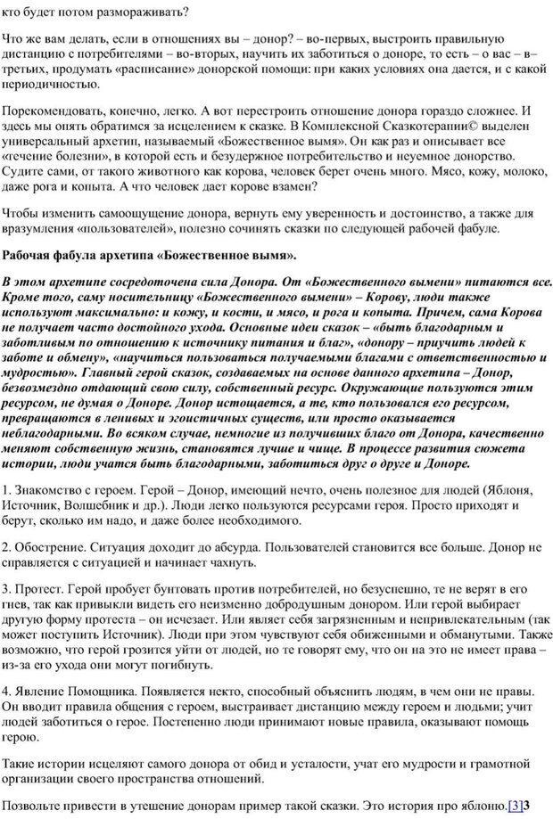 PDF. Семь дорог Женственности. Зинкевич-Евстигнеева Т. Д. Страница 40. Читать онлайн
