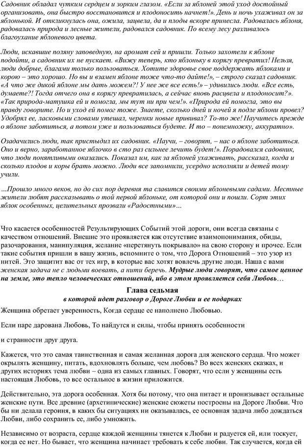 PDF. Семь дорог Женственности. Зинкевич-Евстигнеева Т. Д. Страница 42. Читать онлайн
