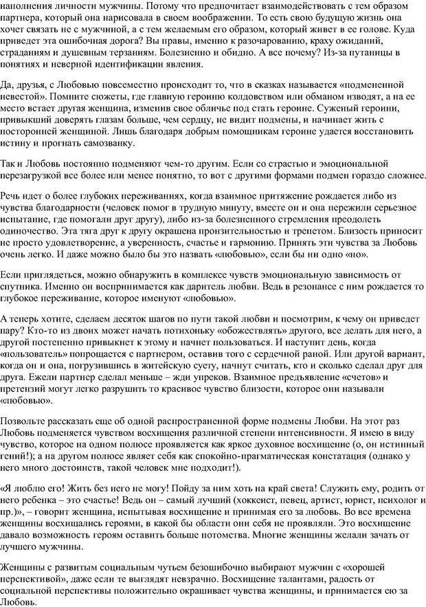 PDF. Семь дорог Женственности. Зинкевич-Евстигнеева Т. Д. Страница 44. Читать онлайн
