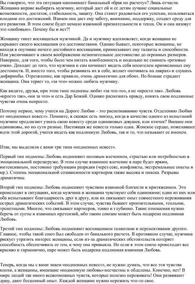 PDF. Семь дорог Женственности. Зинкевич-Евстигнеева Т. Д. Страница 45. Читать онлайн