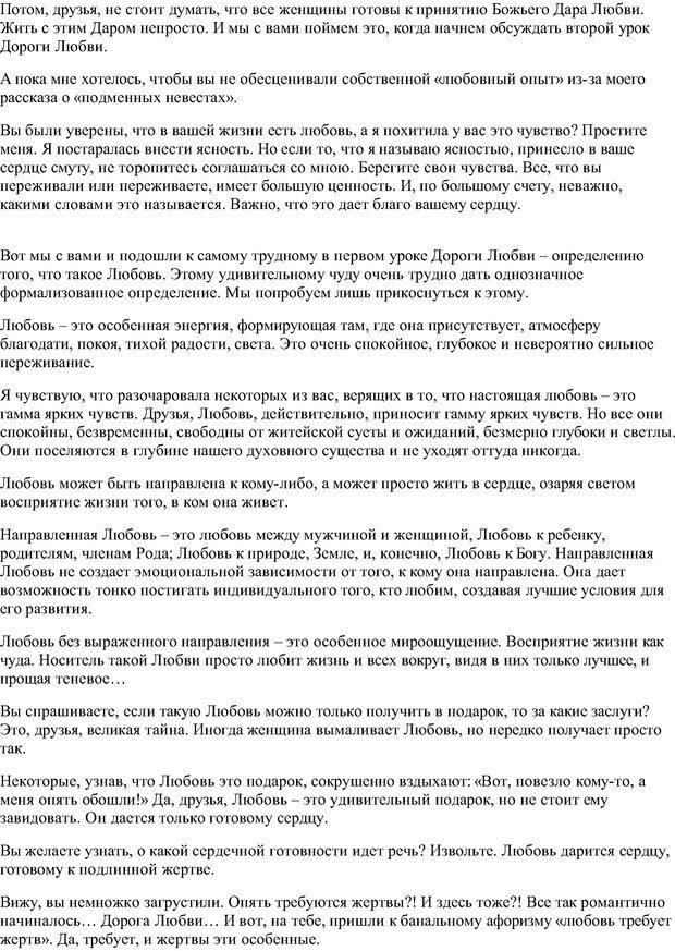 PDF. Семь дорог Женственности. Зинкевич-Евстигнеева Т. Д. Страница 46. Читать онлайн