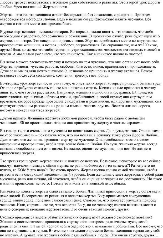 PDF. Семь дорог Женственности. Зинкевич-Евстигнеева Т. Д. Страница 47. Читать онлайн