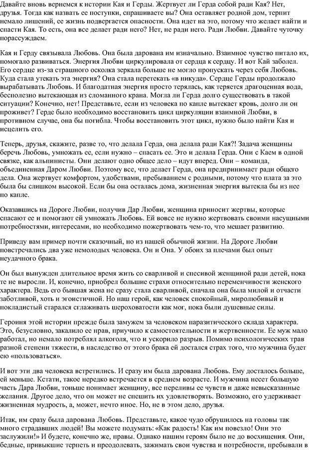 PDF. Семь дорог Женственности. Зинкевич-Евстигнеева Т. Д. Страница 48. Читать онлайн