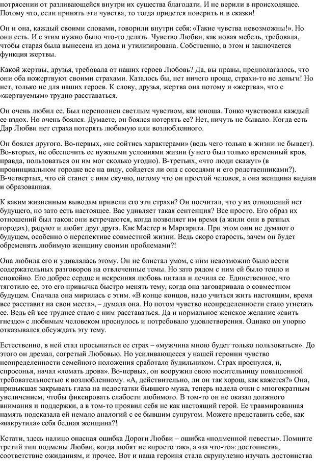PDF. Семь дорог Женственности. Зинкевич-Евстигнеева Т. Д. Страница 49. Читать онлайн