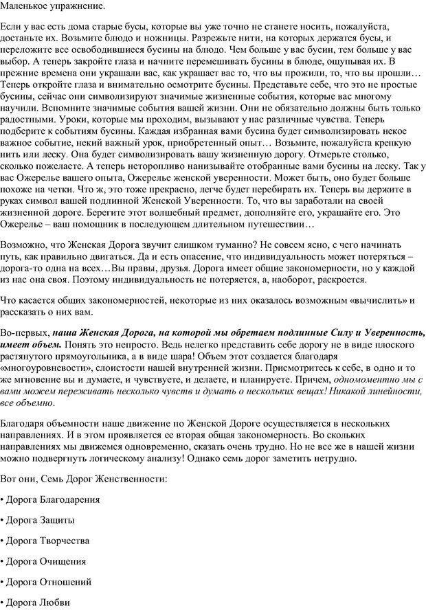 PDF. Семь дорог Женственности. Зинкевич-Евстигнеева Т. Д. Страница 5. Читать онлайн