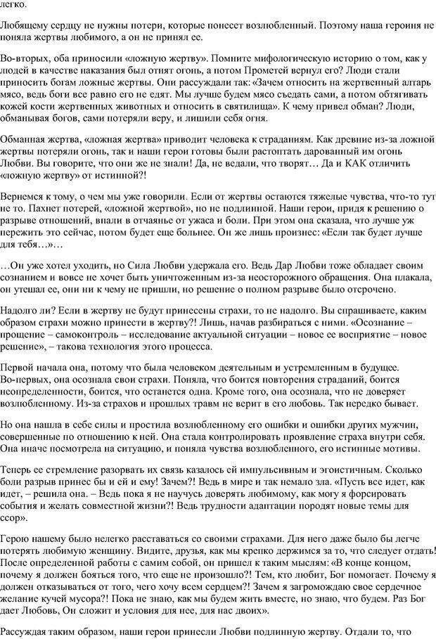 PDF. Семь дорог Женственности. Зинкевич-Евстигнеева Т. Д. Страница 51. Читать онлайн