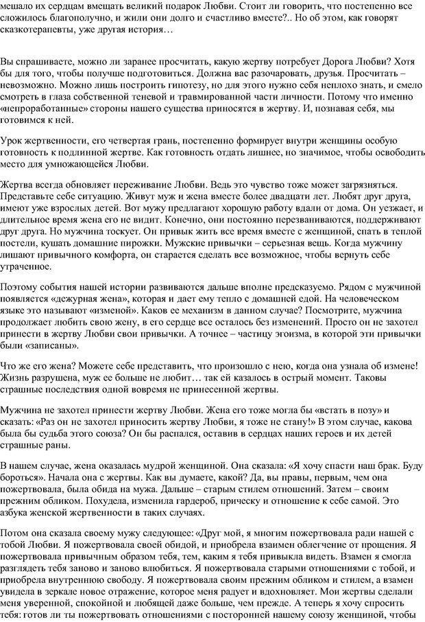 PDF. Семь дорог Женственности. Зинкевич-Евстигнеева Т. Д. Страница 52. Читать онлайн