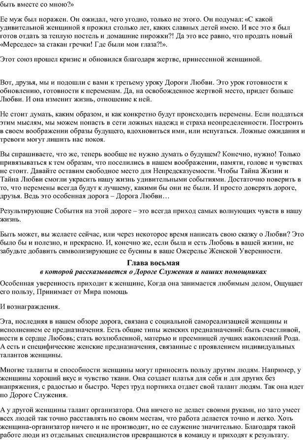 PDF. Семь дорог Женственности. Зинкевич-Евстигнеева Т. Д. Страница 53. Читать онлайн