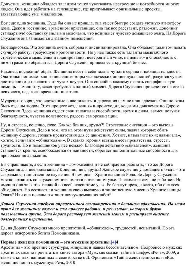 PDF. Семь дорог Женственности. Зинкевич-Евстигнеева Т. Д. Страница 54. Читать онлайн
