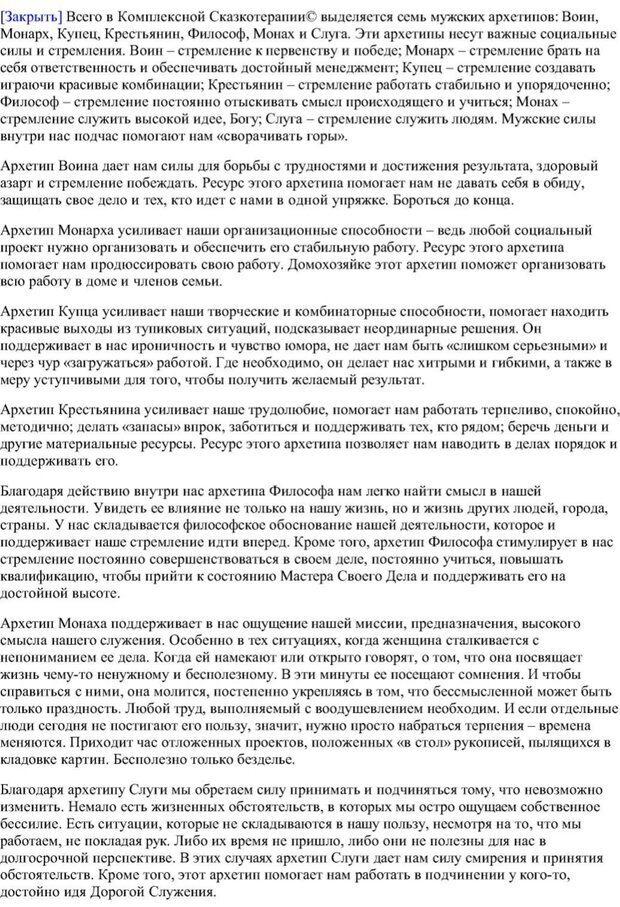 PDF. Семь дорог Женственности. Зинкевич-Евстигнеева Т. Д. Страница 55. Читать онлайн