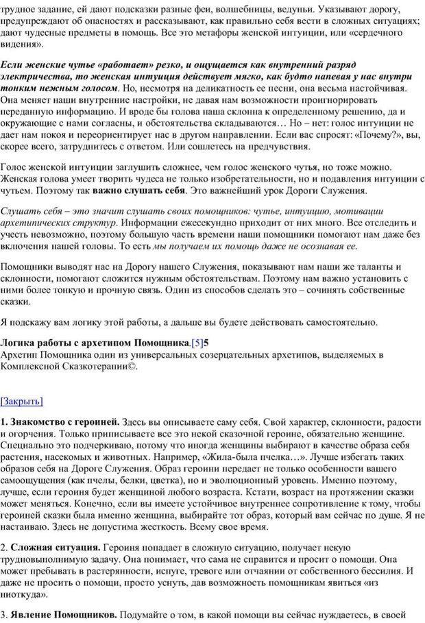 PDF. Семь дорог Женственности. Зинкевич-Евстигнеева Т. Д. Страница 57. Читать онлайн