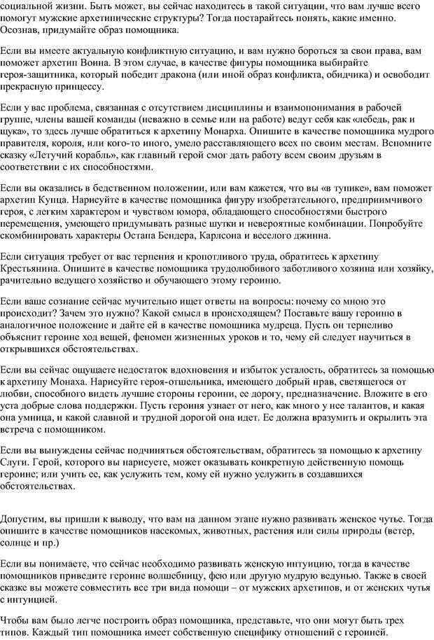 PDF. Семь дорог Женственности. Зинкевич-Евстигнеева Т. Д. Страница 58. Читать онлайн