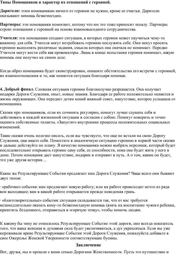 PDF. Семь дорог Женственности. Зинкевич-Евстигнеева Т. Д. Страница 59. Читать онлайн