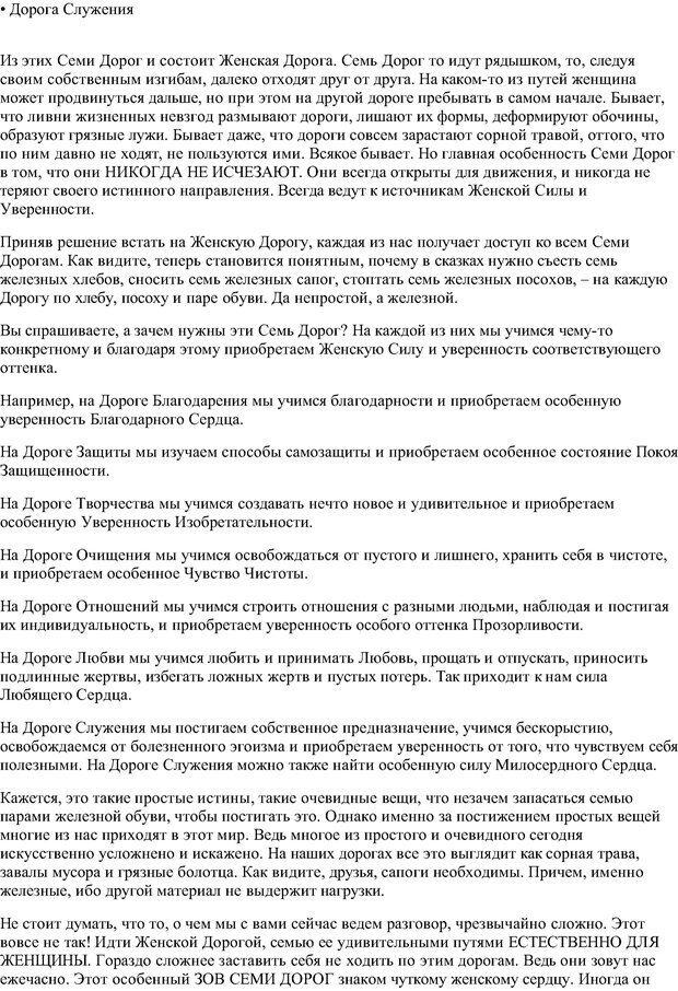 PDF. Семь дорог Женственности. Зинкевич-Евстигнеева Т. Д. Страница 6. Читать онлайн