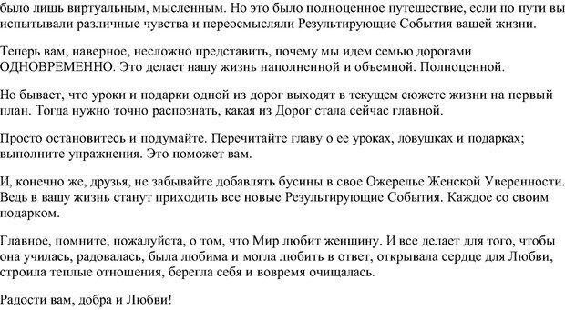 PDF. Семь дорог Женственности. Зинкевич-Евстигнеева Т. Д. Страница 60. Читать онлайн