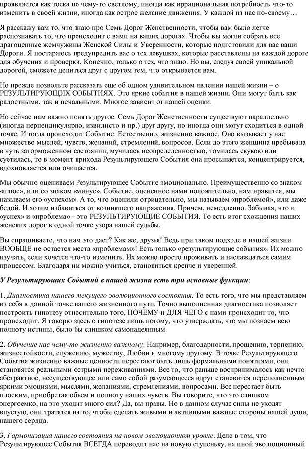 PDF. Семь дорог Женственности. Зинкевич-Евстигнеева Т. Д. Страница 7. Читать онлайн