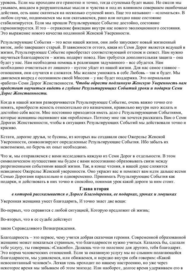 PDF. Семь дорог Женственности. Зинкевич-Евстигнеева Т. Д. Страница 8. Читать онлайн