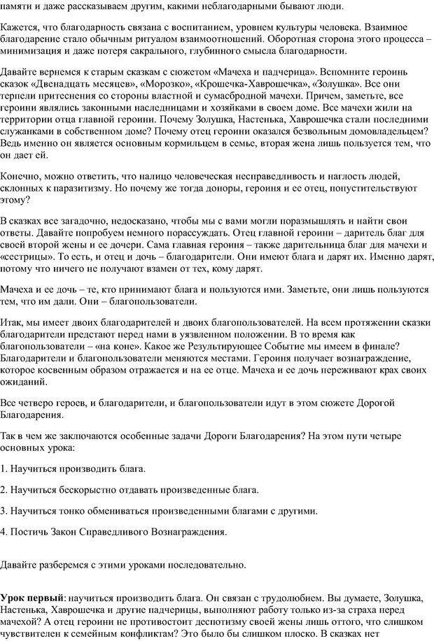 PDF. Семь дорог Женственности. Зинкевич-Евстигнеева Т. Д. Страница 9. Читать онлайн