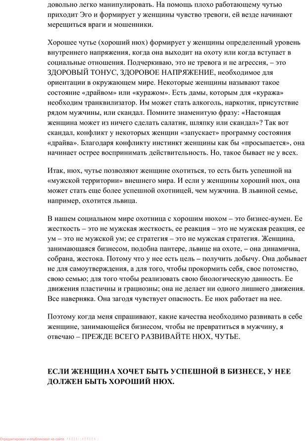 PDF. Тайна женственности, или Как женщине раскрыть свою силу и стать хозяйкой собственной жизни. Зинкевич-Евстигнеева Т. Д. Страница 100. Читать онлайн