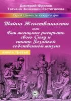 """Обложка книги """"Тайна женственности, или Как женщине раскрыть свою силу и стать хозяйкой собственной жизни"""""""