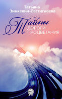 Тайны Дороги Процветания, Зинкевич-Евстигнеева Татьяна