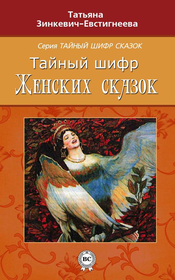 """Обложка книги """"Тайный шифр женских сказок"""""""