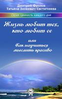 Жизнь любит тех, кто любит ее, или Как научиться мыслить красиво, Зинкевич-Евстигнеева Татьяна