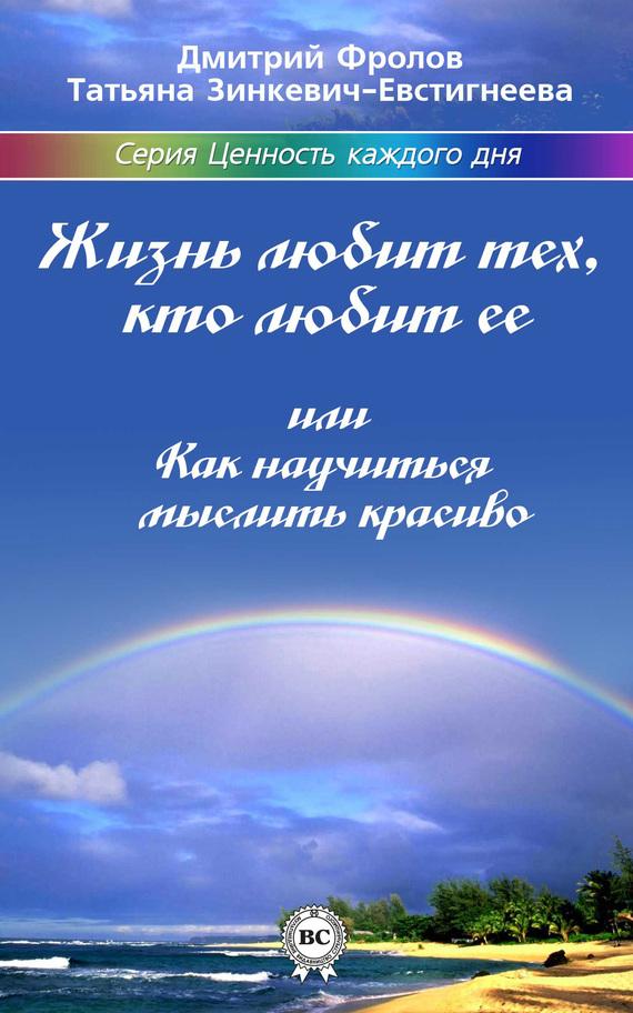 """Обложка книги """"Жизнь любит тех, кто любит ее, или Как научиться мыслить красиво"""""""