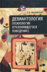 """Обложка книги """"Девиантология. Психология отклоняющегося поведения."""""""