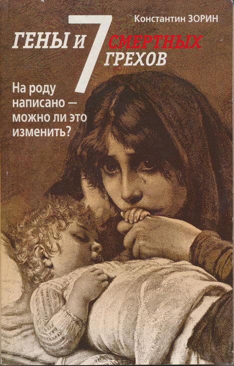 """Обложка книги """"Гены и семь смертных грехов"""""""