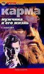 Карма. Мужчина и его жизнь, Зубкова Галина