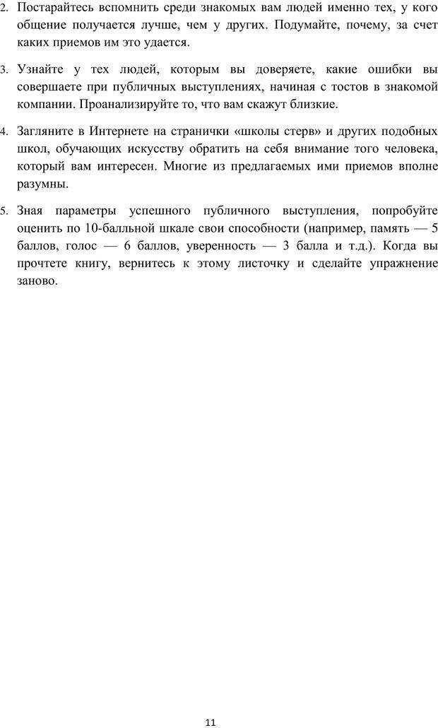 PDF. Я говорю - меня слушают. Уроки практической риторики. Зверева Н. В. Страница 10. Читать онлайн