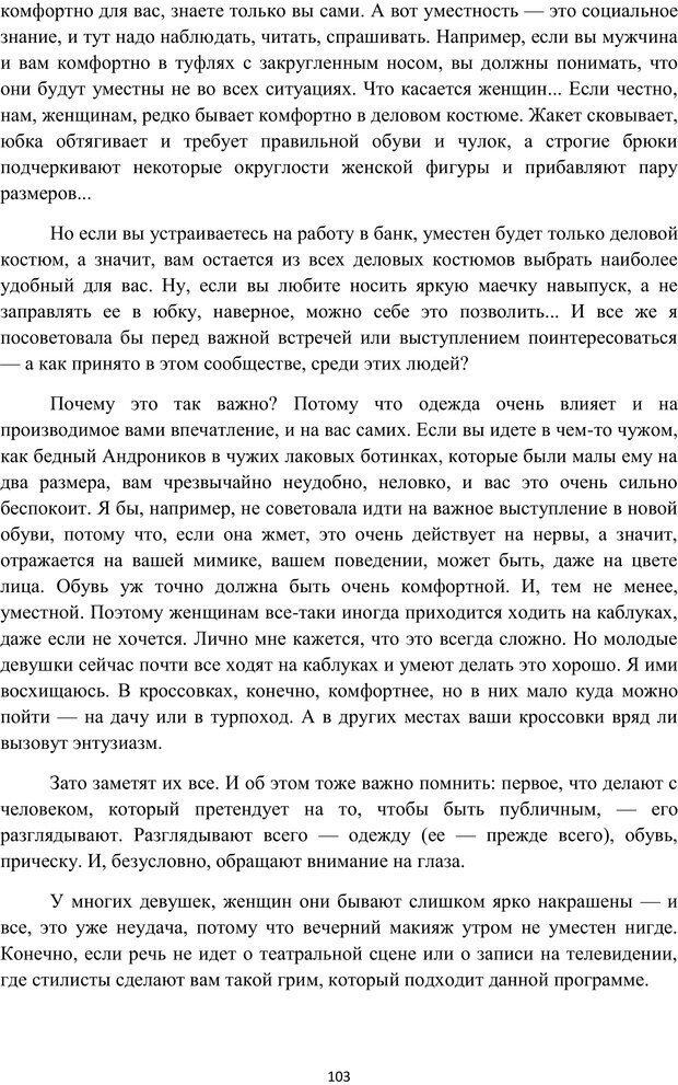 PDF. Я говорю - меня слушают. Уроки практической риторики. Зверева Н. В. Страница 102. Читать онлайн