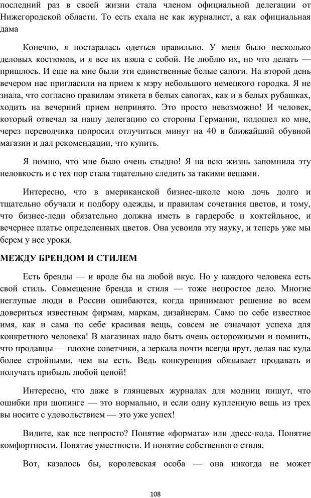 PDF. Я говорю - меня слушают. Уроки практической риторики. Зверева Н. В. Страница 107. Читать онлайн