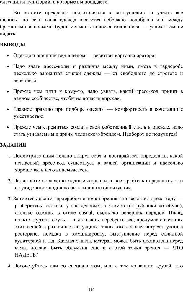 PDF. Я говорю - меня слушают. Уроки практической риторики. Зверева Н. В. Страница 109. Читать онлайн