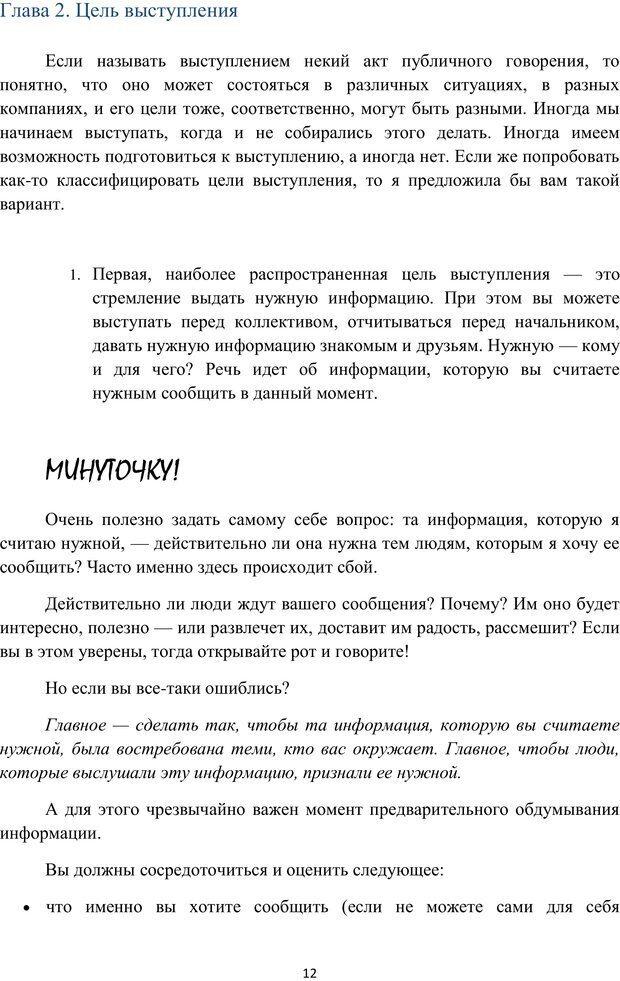PDF. Я говорю - меня слушают. Уроки практической риторики. Зверева Н. В. Страница 11. Читать онлайн